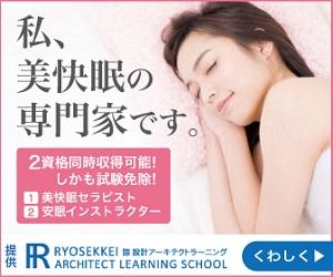 睡眠資格の通信講座